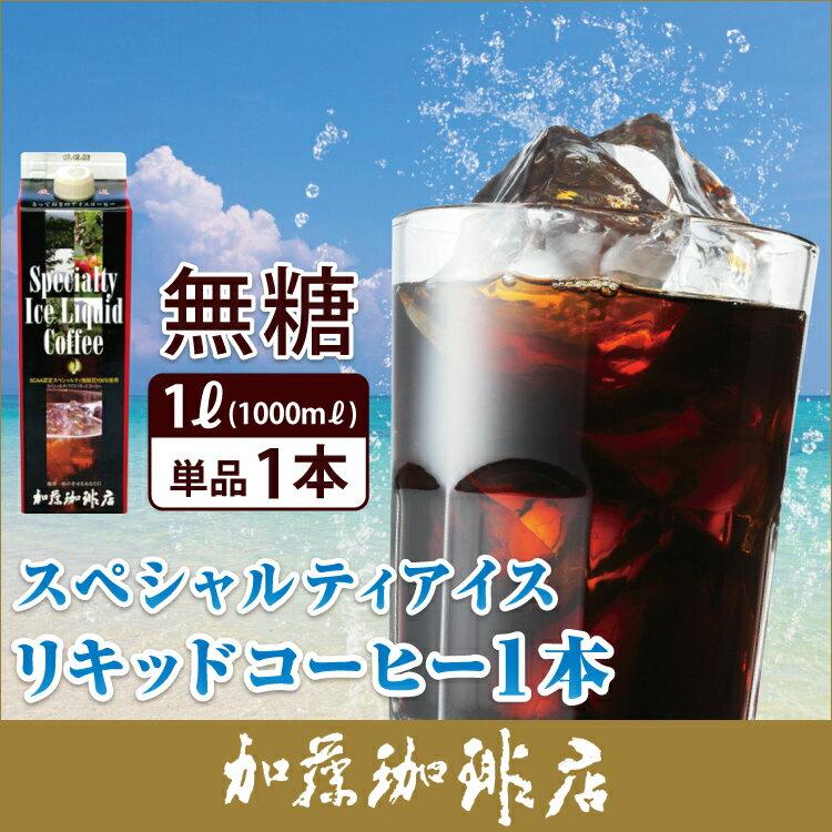 スペシャルティアイスコーヒーリキッド無糖/アイスコーヒーも加藤珈琲店にお任せ下さい!/グルメコーヒー豆専門加藤珈琲店