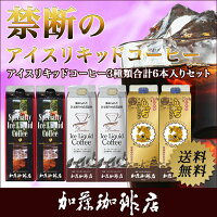 禁断のアイスリキッドコーヒーお試し6本セット(BB2CL2SP2)【送料無料】無糖