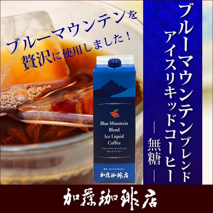 ブルーマウンテンブレンドアイスコーヒーリキッド無糖/アイスコーヒーも加藤珈琲店にお任せ下さい!(ジャマイカ)コーヒー/コ-ヒ-/コーヒー豆/アイス珈琲/アイスコーヒー