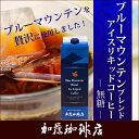ブルーマウンテンブレンドアイスコーヒーリキッド/アイスコーヒーも加藤珈琲店にお任せ下さい!(ジャマイカ)コーヒ…