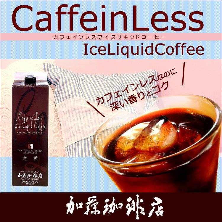 カフェインレスアイスリキッドコーヒー/アイスコーヒーも加藤珈琲店にお任せ下さい!/グルメコーヒー豆専門加藤珈琲店