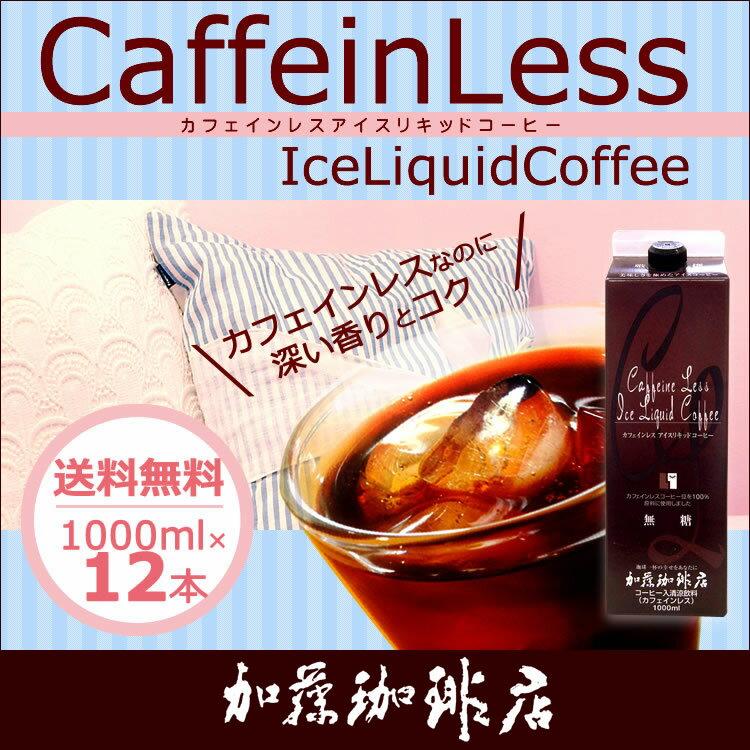 カフェインレスアイスリキッドコーヒー【12本】セット/アイスコーヒーも加藤珈琲店にお任せ下さい!/グルメコーヒー豆専門加藤珈琲店