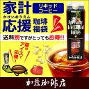 家計応援珈琲福袋【リキッド/無糖】(SP6)