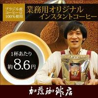 オリジナルインスタントコーヒー