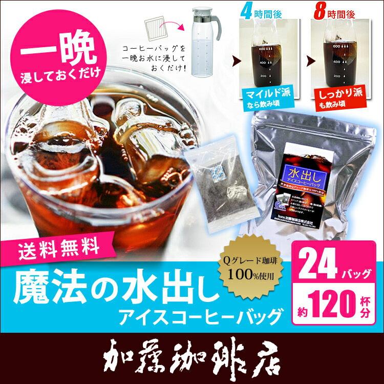 送料無料【約120杯分入】水出しアイスコーヒーバッグ/簡単・便利・おいしい・まろやかなコク/グルメコーヒー豆専門加藤珈琲店