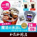 送料無料【約120杯分入】水出しアイスコーヒーバッグ/簡単・便利・おいしい・まろやか...