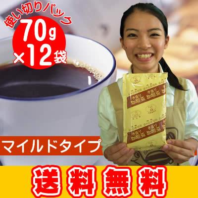 使い切りコーヒーパック【ロイヤルマイルド(粉)】70g袋×12袋/グルメコーヒー豆専門加藤珈琲店