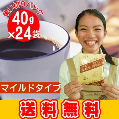 使い切りコーヒーパック【ロイヤルマイルド(粉)】40g袋×24袋/グルメコーヒー豆専門加藤珈琲店