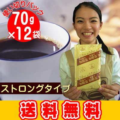使い切りコーヒーパック【ヨーロピアン(粉)】70g袋×12袋/グルメコーヒー豆専門加藤珈琲店