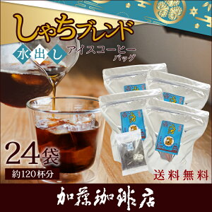 送料無料 【約120杯分入】しゃちブレンド水出しアイスコーヒーバッグ/珈琲豆 加藤珈琲店