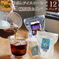 実家の70代母へ!水出しで作れる、美味しいアイスコーヒーを教えて下さい。