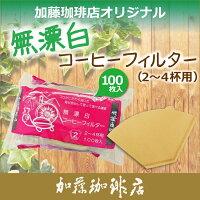加藤珈琲店オリジナル・ケナフペーパーフィルター/100枚入