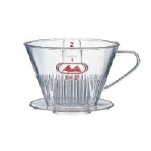 [お取り寄せ商品]コーヒーフィルター(ドリッパー)SF-M1×2/メリタ(Melitta)/グルメコーヒー豆専門加藤珈琲店