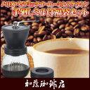 ハリオ・セラミックコーヒーミルスケルトン コーヒー