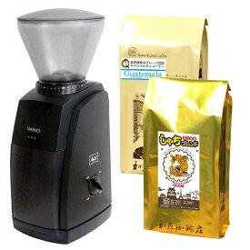 [お取り寄せ商品]VARIO-Eコーヒーグラインダー[Qグァテ200・鯱200/各200g]/メリタ・バリオ(Melita)/送料無料・珈琲豆/グルメコーヒー豆専門加藤珈琲店