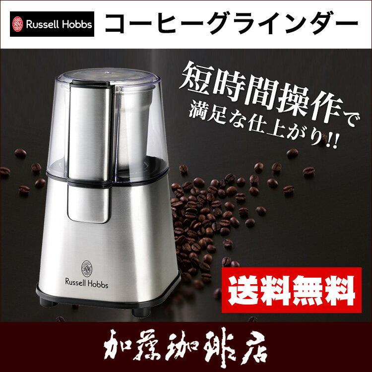 コーヒーグラインダー7660JP/ラッセルホブス/Russell Hobbs/コーヒーミル/グルメコーヒー豆専門加藤珈琲店