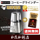 (G500)コーヒーグラインダー付福袋7660JP/ラッセルホブス/Russell Hobbs/コーヒーミル...