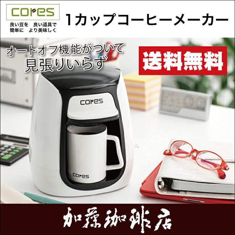 1カップコーヒーメーカーC311WH/cores(コレス)/グルメコーヒー豆専門加藤珈琲店