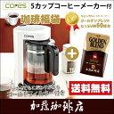 (G500)5カップコーヒーメーカー付福袋C301WH/cores(コレス)/珈琲豆/グルメコーヒー豆専門加藤珈琲店