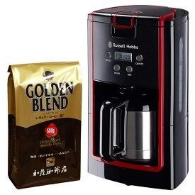 (G500)デザイアコーヒーメーカー付福袋7640JP/ラッセルホブス/Russell Hobbs/ステンレス/グルメコーヒー豆専門加藤珈琲店