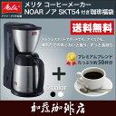 コーヒーメーカー メリタ社製 ノア SKT54 コーヒーメーカー付福袋 秋500g PF メリタ M...