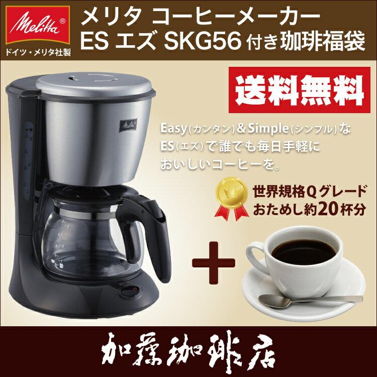 メリタ社製 エズ SKG56コーヒーメーカー付福袋(Qグァテ200g)/グルメコーヒー豆専門加藤珈琲店