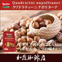 ローカー/クワドラティーニ(ヘーゼルナッツ)/グルメコーヒー豆専門加藤珈琲店