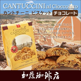 ベリー/カントチーニ・チョコレートビスケット/グルメコーヒー豆専門加藤珈琲店