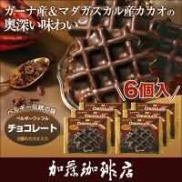 チョコレートマネケンワッフル6個高温焙煎カカオマス加藤珈琲