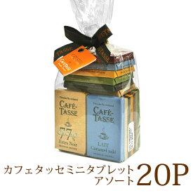 カフェタッセ チョコレート20P ミニタブレットアソートバレンタイン プレゼント ベルギー おしゃれ 高級