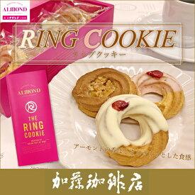 六本木アマンドリングクッキー/珈琲 コーヒー 加藤珈琲店