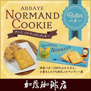 アベイ ノルマンディクッキー(バター)/珈琲 コーヒー 加藤珈琲店 バター100% フランス製 クッキー