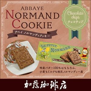 アベイ ノルマンディクッキー(チョコチップ)/珈琲 コーヒー 加藤珈琲店 バター100% フランス製 クッキー かわいい
