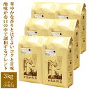 【業務用卸6袋セット】とっておきのグルメブレンド500g×6袋セット(グルメ×6)/コ-ヒ-/コーヒー豆/グルメコーヒー豆専…