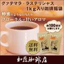 [1kg]グァテマラ・ラスデリシャス珈琲福袋(ラス×2)/珈琲豆 ランキングお取り寄せ