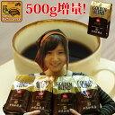 増量コーヒー豆 コーヒー 2.5kg 怒涛の珈琲豆セット (G500×5)