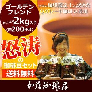 怒涛の珈琲豆セット[G500×4]約200杯分入!...