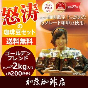 コーヒー豆 コーヒー 2kg 怒涛の珈琲豆セット (G...
