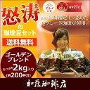 怒涛の珈琲豆セット[G500×4]約200杯分入!送料無料 コーヒー・コーヒー豆セット 選りすぐりのコーヒーです。(500g×4袋 2kg)/グルメコーヒー豆専...