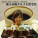 コーヒー豆 コーヒー 2kg 怒涛の珈琲豆セット (G500×4) ポイント10倍 珈琲豆 送料無料 加藤珈琲/グルメコーヒー豆専…