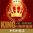 【13倍】KINGの珈琲福袋(金・鯱・白鯱・クリス・DB13)