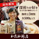 コーヒー豆 コーヒー 1.5kg 福袋 おまけ ブラウニー付・深煎り珈琲福袋 (ヨーロ・Hマ...