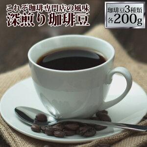 (200gVer)ブラウニー付・深煎り珈琲福袋[ヨーロ・Hマンデ・エスプレ](インドネシアマンデリン)コーヒー福袋/コ-ヒ-/コーヒー/コーヒー豆/アイスコーヒー/アイス珈琲/通販  グルメコーヒ