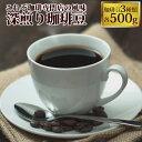 コーヒー豆 コーヒー 1.5kg 福袋 おまけ ブラウニー付・深煎り珈琲福袋 (ヨーロ・Hマンデ・エスプレ) インドネシアマ…