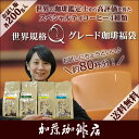 (200gVer)世界規格Qグレード珈琲福袋(お菓子・Qグァテ・Qケニ・Qブラ・Qタンザニア/各...