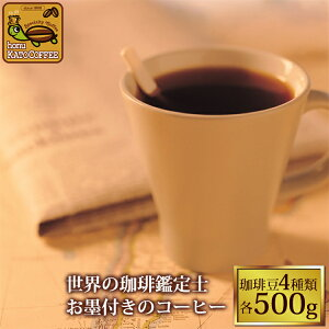 コーヒー豆 コーヒー 2kg 福袋 世界規格Qグレード珈琲福袋(お菓子・Qコロ・Qエル・Qブラ・Qグァテ 各500g) 珈琲豆 加藤珈琲