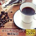 オリジナルブレンド珈琲福袋(ヨーロ・エクスト・ロイヤル・ソフト)コーヒー/コ-ヒ-/(500g×4袋 2kg)/グルメコーヒー…