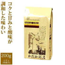 ゴールデンブレンド/200g袋