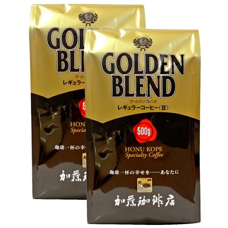 [1kg]ゴールデンブレンドセット[G500×2]/珈琲豆