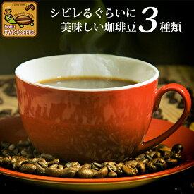 電撃の珈琲福袋[Qグァテ・Qマンデ・アフリカン]/珈琲豆
